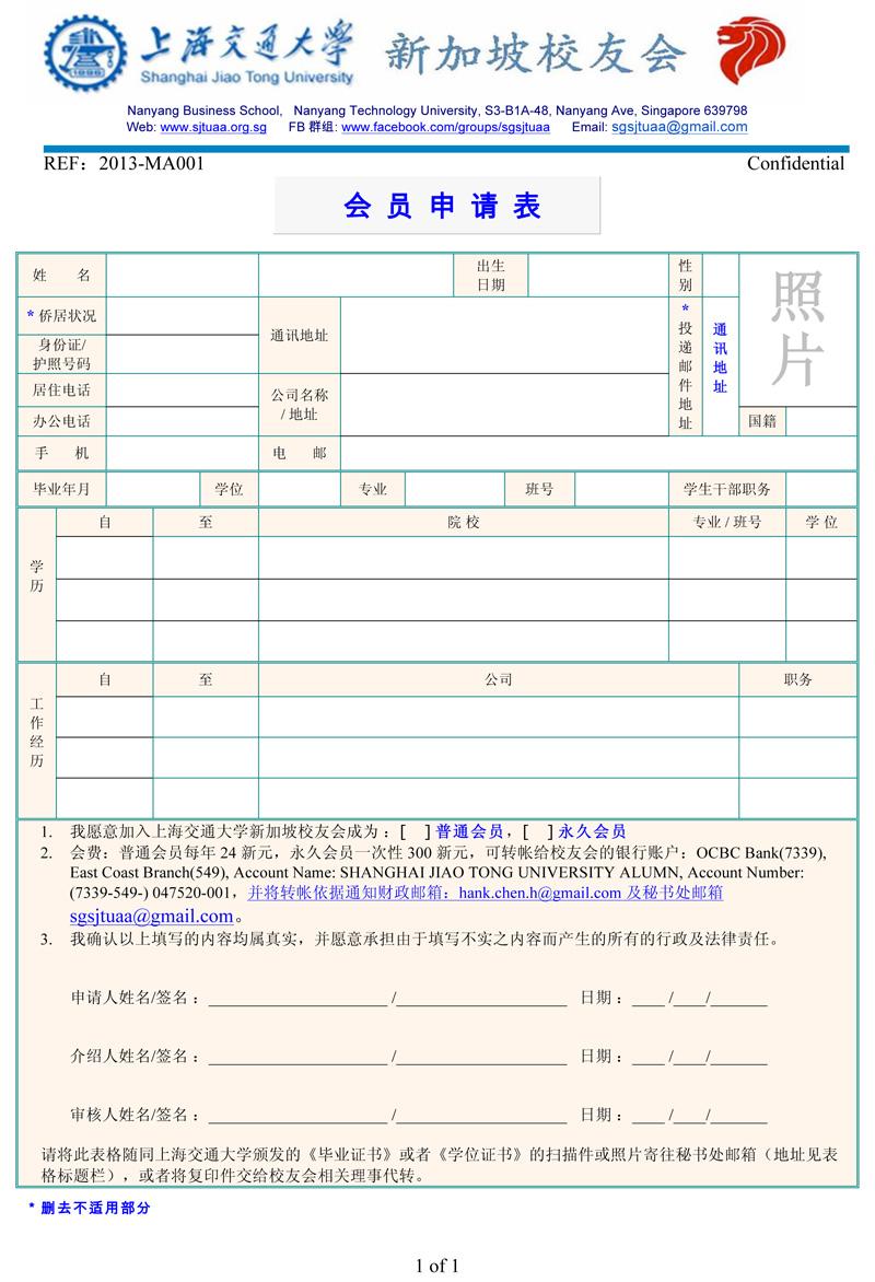 上海交大新加坡校友会会员申请表2013A