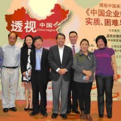 胜在行业的转折点—透视中国论坛