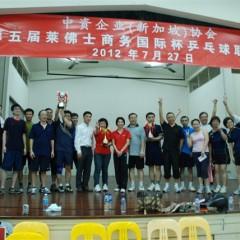 交大代表队获得中资企业(新加坡)协会莱佛士杯第五届乒乓球比赛团体冠军