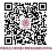 上海交大报及上海交大校友会微信公众平台