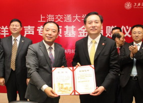 上海交通大学南洋之声专项基金捐赠签约仪式举行