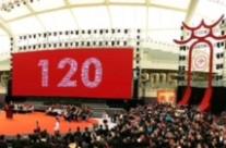 校庆120周年记事