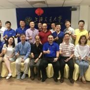 上海交通大学新加坡校友会会员大会暨第十一届理事会换届选举